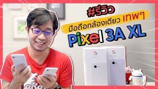 รีวิว มือถือเพียวแอนดรอยด์ กล้องเทพๆ Pixel 3a XL จาก Google | ดรอยด์แซนส์