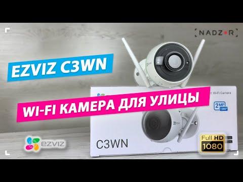 Беспроводная Wi-Fi камера видеонаблюдения для улицы -  EZVIZ C3WN (CS-CV310-A0-1C2WFR)
