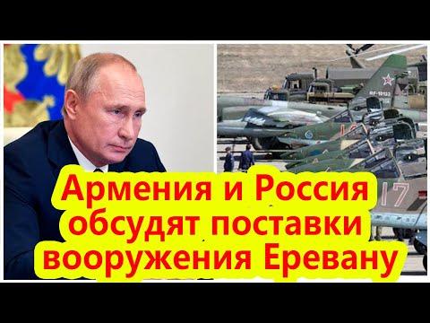 Армения и Россия обсудят в Москве поставки Российского вооружения Еревану