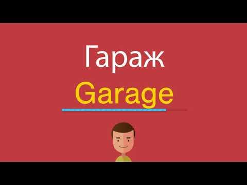 Как будет гараж по английски
