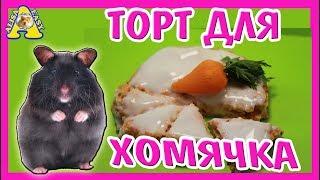ТОРТ ДЛЯ ХОМЯКА 🎂 / ЛАКОМСТВО ДЛЯ ХОМЯКА / КАК СДЕЛАТЬ ТОРТ /  DIY Cake for a hamster 🎂/ АЛИСА ИЗИ