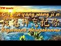该怎样忘记你 Gai Zen Yang Wang Ji Ni - 秋心 Qiu Xin Lirik dan terjemahan