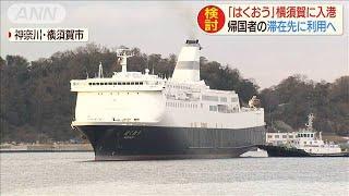 防衛省チャーター船が横須賀着 中国帰国者の滞在に(20/02/04)