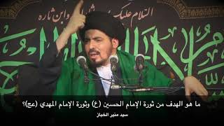 ما هو الهدف من ثورة الإمام الحسين (ع) وثورة الإمام المهدي (عج)؟