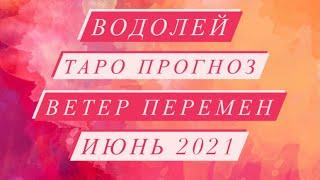 ♒️ВОДОЛЕЙ♒️ ТАРО ПРОГНОЗ. ВЕТЕР ПЕРЕМЕН. ИЮНЬ 2...