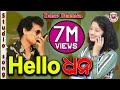 HELLO DHANA-ODIA MASTI SONG FT ARPITA || PAPU PAM PAM || MALAYA MISHRA || EME MUSIC