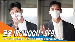 SF9 'ROWOON' 로운, 이 비주얼이 실화임?!(KBS '연모' 제작발표회 출근)#NewsenTV