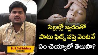 పిల్లలకు ఫిట్స్ ఎందువలన వస్తుంది? | Reason for FITS attack | Epilepsy Attack on Kids|Telugu