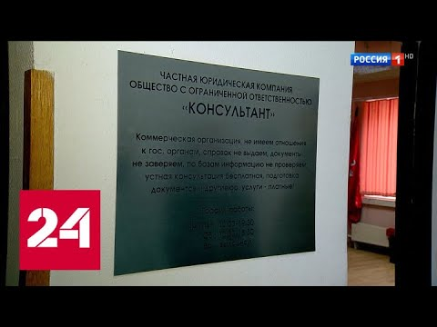 В Москве очередная сомнительная юридическая контора оставила с носом своих клиентов - Россия 24