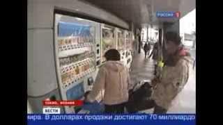 Кофейные автоматы сканируют японцев(, 2014-01-15T10:58:51.000Z)