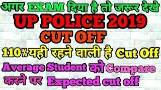 UP POLICE CUT OFF 2019, UP POLICE CUT OFF, UP POLICE 2019 CUT OFF, UPP CUT OFF, UPP CUT OFF 2019
