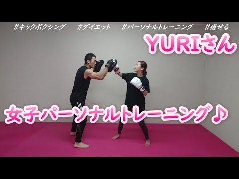 脂肪燃焼!ストレス解消! 女子ダイエットキックボクシング  新潟市