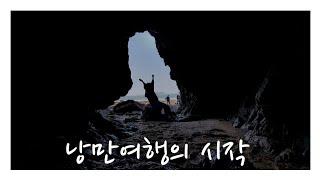 태안 안면도 펜션 게스트하우스 추천 소개영상