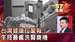 台灣健康拉警報!生技最瘋洗腎商機- 阿格力《57金錢爆精選》2019.0717