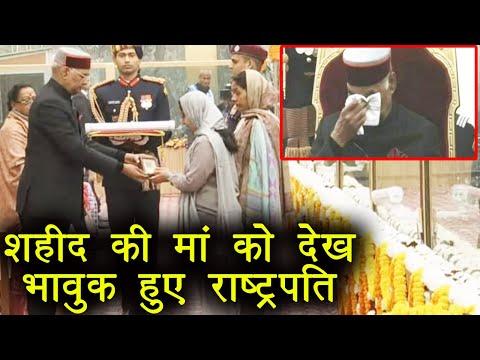 Republic Day: Martyr JP Nirala को Ashoka Chakra से सम्मानित करते वक्त Emotional हुए President Kovind