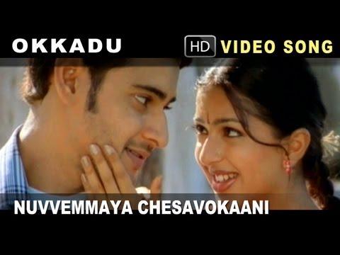 Mahesh Babu Movie Okkadu Songs - Hai Re Hai Song - Bhumika