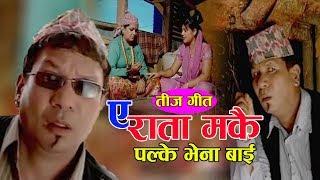ए राता मकै पल्के भेना बाइ    New Teej song 2076    Resham Sapkota , Devi Gharti & Radhika Hamal