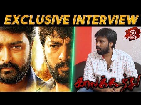 நானும் மதுரைக்காரன்தான்டா - Kaala Koothu Director Nagarajan Exclusive Interview With Nettv4u