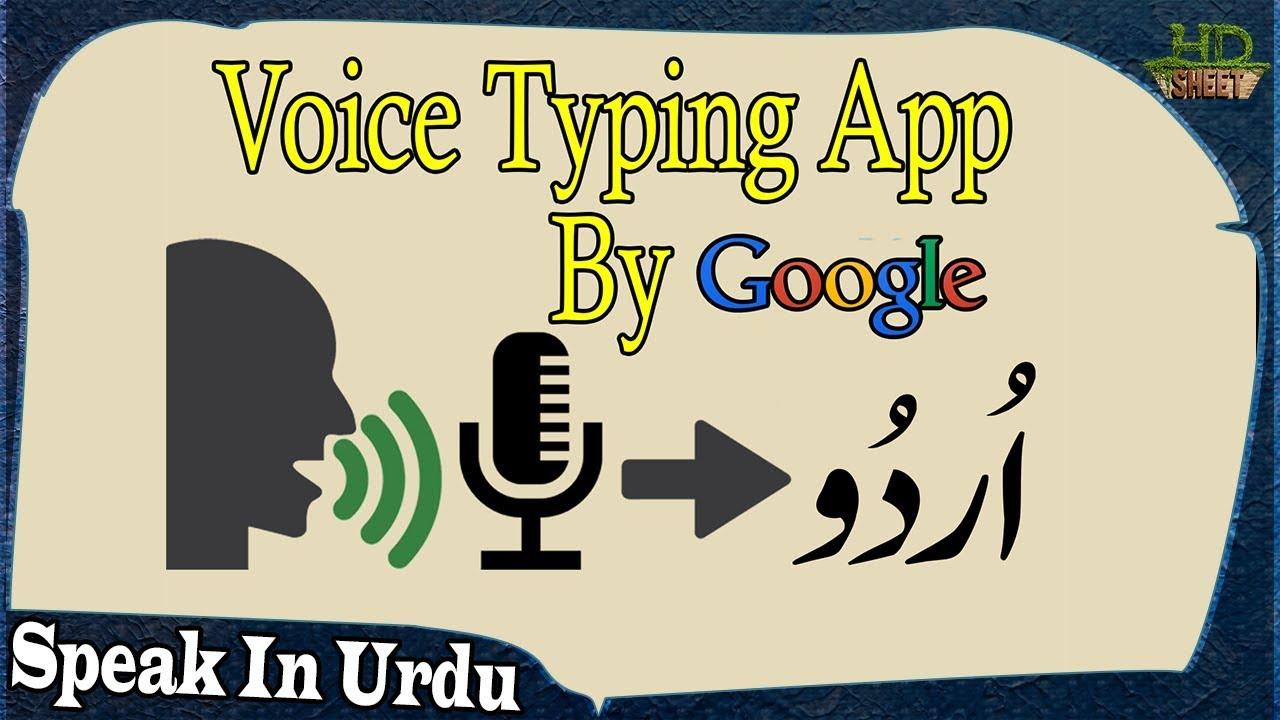 Covert Speech into Urdu Text with Gboard | Speak in Urdu
