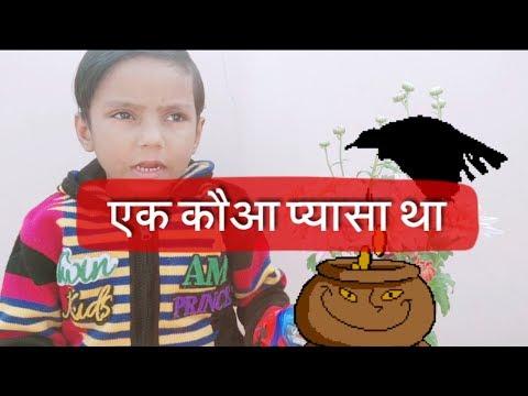 Ek Kauwa Pyasa Tha Poem | एक कौवा प्यासा था कविता | Popular Hindi NURSERY RHYMES for Kids