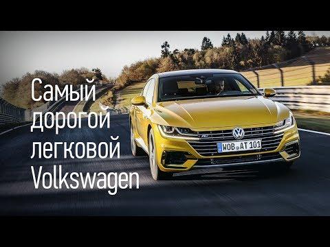 Volkswagen Arteon Superb задорого или Audi A5 Sportback с дисконтом