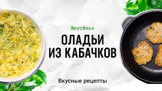 Рецепты кулинара ВкусВилл - Оладьи из кабачков