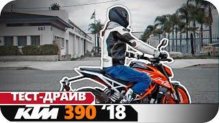 Тест-Драйв Ktm 390 Duke 2018