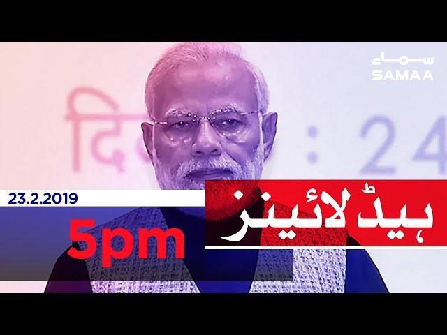 Samaa Headlines - 5PM - 23 February 2019