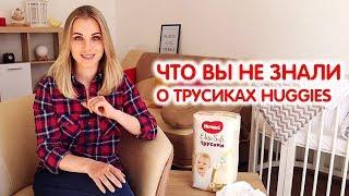 Что вы не знали о трусиках Huggies Elite Soft   Обзор-тест от Юлии Котовой