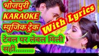 टेबल पर लेबल मिली Teble Pe Level Mili Sahi Bhojpuri Karaoke Track With Lyrics By Ram Adesh Kushwaha