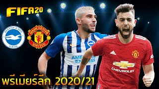 FIFA 20 | ไบรท์ตัน VS แมนยู | ผีหวังคืนฟอร์ม !! พรีเมียร์ลีก ฤดูกาล 2020/21