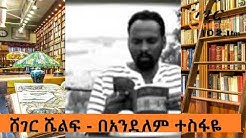 Sheger FM - Sheger Shelf - Read By Andualem Tesfaye - አጫጭር ትረካዎች በአንዷለም ተስፋዬ - ሸገር ሼልፍ