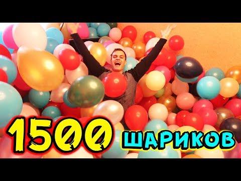 ЛОПНУЛИ 1500 ШАРИКОВ за 15 МИНУТ !!! ЭТО РЕКОРД
