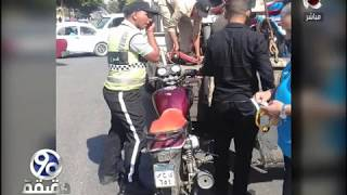 90 دقيقة - تقرير من وزارة الداخلية توضح ازمة الدراجات النارية بدون رخص والدراجات النارية المسروقة