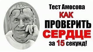 Хитрый ТЕСТ СЕРДЦА - ПРОВЕРЬ СЕБЯ (прямо сейчас)