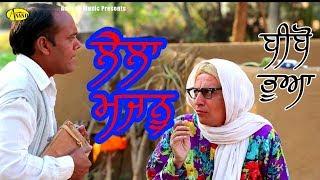 Bibo Bhua l Lela Majnu  l New Punjabi Comedy Video 2018 l Anand Music