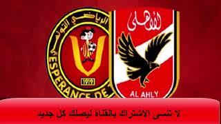 القنوات المفتوحة الناقلة لمباراة الأهلي والترجي التونسي مجانا اليوم 17-8-2018 دوري أبطال إفريقيا