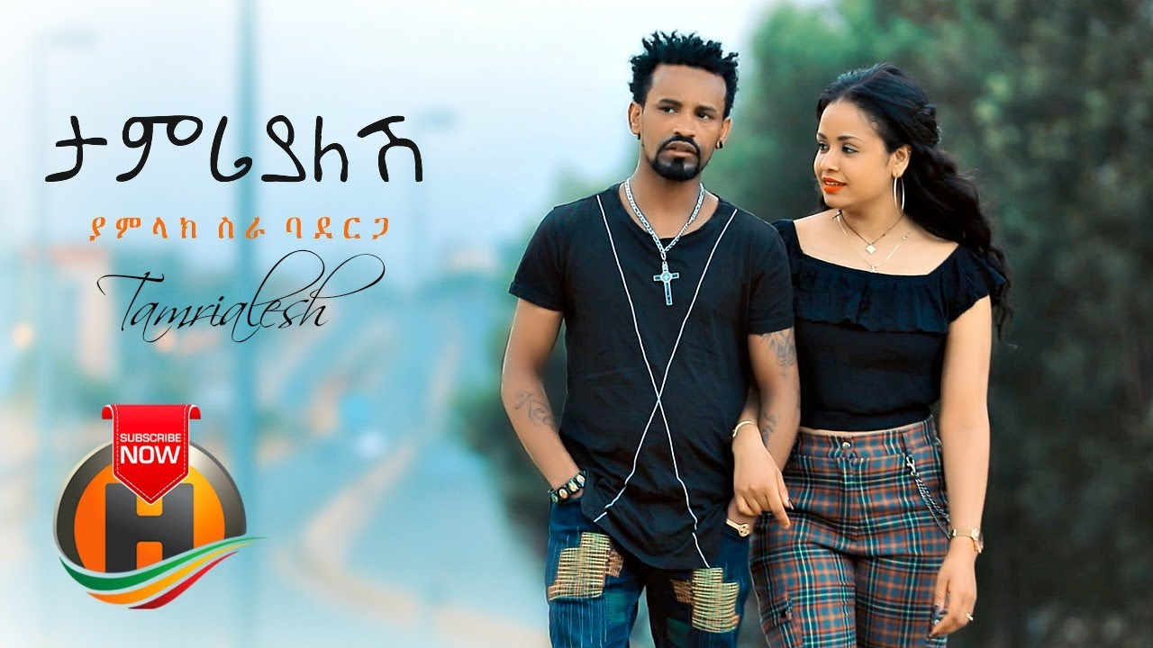 Yami Besemesh - Tamrialesh | ታምሪያለሽ - New Ethiopian Music 2020 (Official Video)