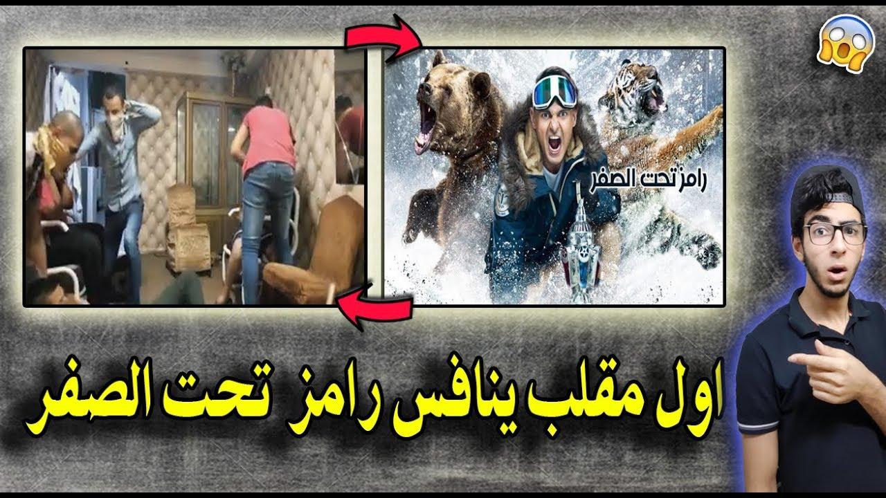 اقوى مقلب في رمضان 2018 ينافس رامز تحت الصفر .. !