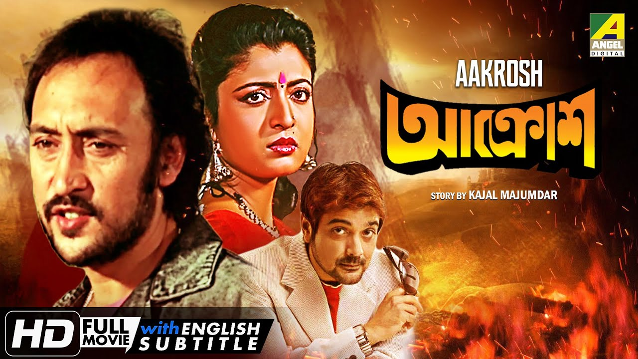 Download Aakrosh - Bengali Action Movie | Prosenjit | Debashree | Victor Banerjee | Ranjit Mallick