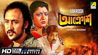 Aakrosh - Bengali Action Movie | Prosenjit | Debashree | Victor Banerjee | Ranjit Mallick