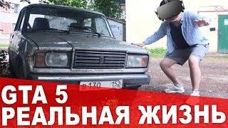 GTA 5 в РЕАЛЬНОЙ ЖИЗНИ 😱