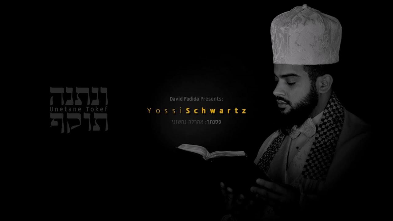 Download ונתנה תוקף I יוסי שוורץ Unetane Tokef I Cantor Yossi Schwartz I