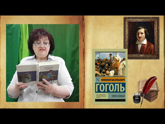 Изображение предпросмотра прочтения – НинаЕвстифорова читает произведение «Тарас Бульба» Н.В.Гоголя