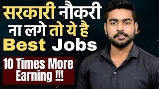 ये पांच काम 10 गुना पैसा देंगे सरकारी नौकरी से ! | Best Government Jobs Alternatives in India 2019