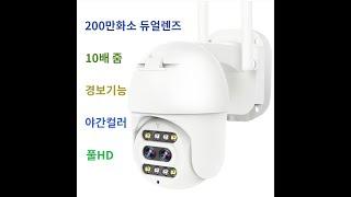 케어캠200만화소 듀얼렌즈PTZ실외용CCTV 설치안내