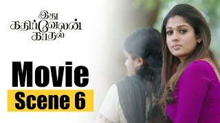 Idhu Kathirvelan Kadhal  - Movie Scene 6 | Udhayanidhi Stalin, Nayanthara, Chaya Singh