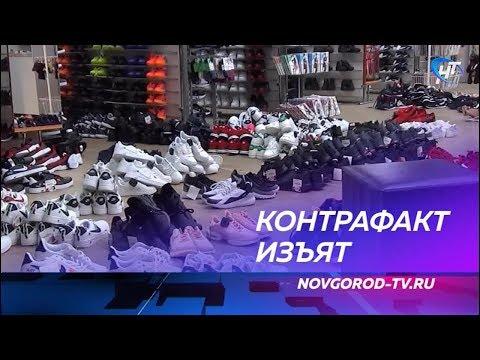 В Новгородской области полицейские изъяли крупную партию контрафактной одежды и обуви