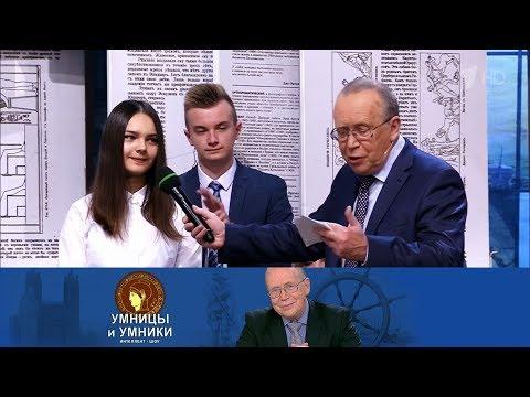 Умницы и умники. Выпуск от 26.10.2019