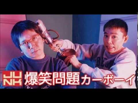 2010年2月14日「稲川淳二さん本人の妙に変だな~」JUNK「爆笑問題カーボーイ」